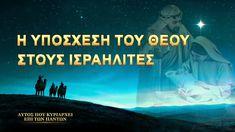 Χριστιανική ταινία   κλιπ 9 - Η υπόσχεση του Θεού στους Ισραηλίτες Film, Youtube, Movies, Movie Posters, Movie, Films, Film Stock, Film Poster, Popcorn Posters