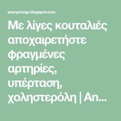 Με λίγες κουταλιές αποχαιρετήστε φραγμένες αρτηρίες, υπέρταση, χοληστερόλη   Anonymoi.gr
