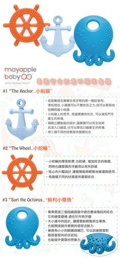 美國 Mayapple Baby 固齒器玩具組 (航海章魚/藍莓色系) - Shop by Categories - minibambini頂級嬰幼兒用品  #MayappleBaby #Teething #Toys #TeethingToys #Teethers #Baby #Teether #babyproducts #Taiwan #Taiwanese #shopping #shop #sale #save #deal #minibambini #nautical #octopus #anchor