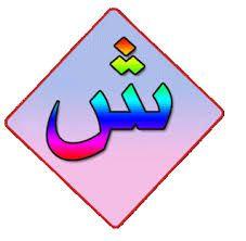 حرف الشين حروف اللغة العربية Enamel Pins