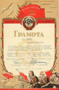 Awarded to comrade Doenin Vasilii Nikolaevich for excellent performance and outstanding organization of the 10th All-Union Competition in defence against air and chemical attacks