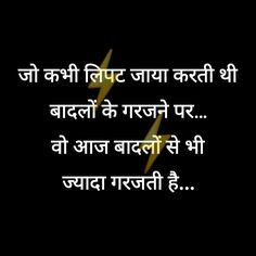 बादल गरजना #baadal #quotes #hindi #words #lines