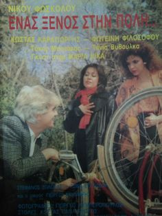 Cult Νίκος Φόσκωλος , Nikos Foskolos from Greek Magazine ROMANTSO 1987 cult