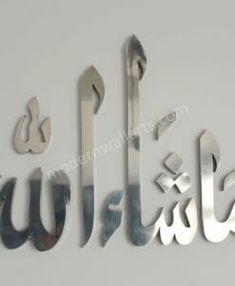 Ayat Al Kursi Round Modern Islamic Arabic Calligraphy Art - Modern Wall Arts Islamic Wall Art, Arabic Calligraphy Art, Rabbi, Steel Wall, Modern Wall Art, All The Colors, Stainless Steel, Classic, Handmade