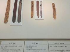 신라의 목간-Silla's wooden tablets