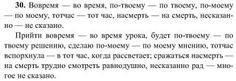 Ответ 30 - Русский язык 8 класс Разумовская