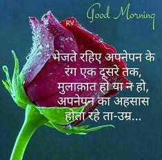 Hindi Quotes, Quotations, Me Quotes, Good Morning Images, Good Morning Quotes, Fresh Quotes, Inner Child Healing, Morning Greeting, Daily Inspiration