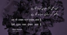 Akbar masoom best shayari At rekhta