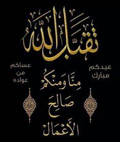 تقبل الله منا ومنكم صالح الأعمال Ramadan Greetings, Eid Mubarak Greetings, Eid Mubarak Card, Ramadan Mubarak, Allah Calligraphy, Islamic Art Calligraphy, Anime Muslim, Beautiful Quran Quotes, Paper Crafts