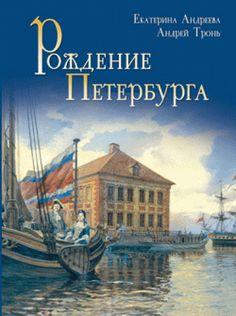 Андреева Е., Тронь А. Рождение Петербурга