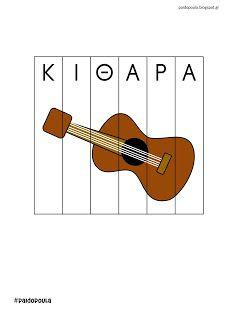 Παζλ λέξεων με τα μουσικά όργανα Music Worksheets, Teaching Music, Orchestra, Puzzle, Music Instruments, Guitar, Cartoon, Sd, Education