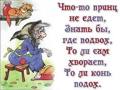 Одноклассники Russian Humor, Trust Quotes, Funny Mom Quotes, Smiles And Laughs, Letter Art, Man Humor, Funny Texts, Inspirational Quotes, Positivity