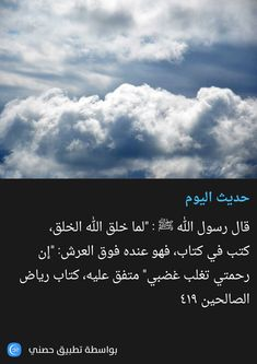 Duaa Islam, Islam Hadith, Quotes, Collection, Quotations, Quote, Manager Quotes, Qoutes, A Quotes