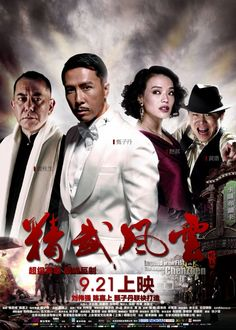 陳真:精武風雲 The Legend of the Fist: The Return of Chen Zhen
