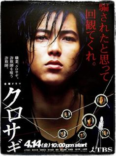 Kurosagi. A very DARK jdrama. One of the few that I've seen completely, and one of the few that has spawned a movie after ending. 'K'
