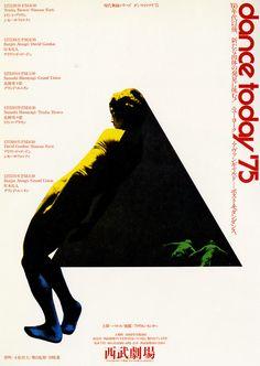 Japanese Poster: Dance Today. Ikko Tanaka. 1975