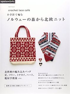 crochet  lace café かぎ針で編む ノルウェーの森から北欧ニット (アサヒオリジナル) null http://www.amazon.co.jp/dp/4021906045/ref=cm_sw_r_pi_dp_CSOJvb1GZ585A