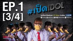 บลอกโพสตใหม: Popular Right Now - Thailand : #เปดidol Series | EP.1 [] http://www.youtube.com/watch...