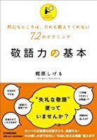 敬語力の基本 | 梶原 しげる |本 | 通販 | Amazon