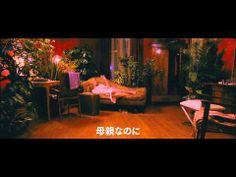 映画『イノセント・ガーデン』