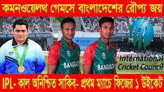 bangladesh win silver | bangladesh cricket news today | ipl bangla news