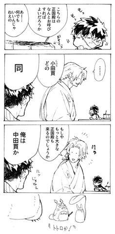 とうろぐ-刀剣乱舞漫画ログ - 蜻蛉さんとたぬとねんたぬちゃん