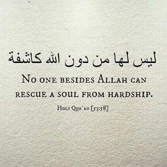 No one besides Allah can rescue a soul from hardship Qur'an Kareem Islamic Quotes, Islamic Teachings, Islamic Inspirational Quotes, Muslim Quotes, Religious Quotes, Arabic Quotes, Islamic Art, Islamic Images, Islamic Pictures