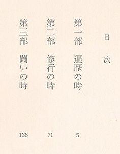 Amazon.co.jp: 弟子たち 舎利弗と目連: 池田 得太郎: 本