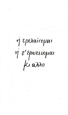 Movie Quotes, Book Quotes, Sylvia Plath Quotes, General Quotes, Lifestyle Quotes, Greek Quotes, Love You, My Love, Christmas Quotes