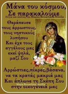 Mother Of Christ, Jesus Christ, Christus Pantokrator, Orthodox Christianity, Greek Quotes, Wise Words, Religion, Prayers, Faith
