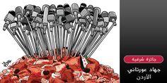 الفائزون 2013   جائزة الكاريكاتير العربي جهاد عورتاني - ترضية