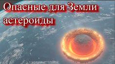 7 опасных для Земли астероидов.  Магия цифры 7. Факты, интересное, ТОП, ...