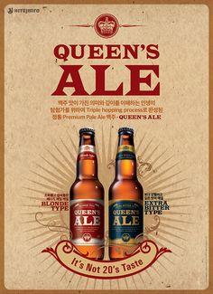 하이트진로 Queen's ALE Site Design, My Design, Drink Photo, Promotional Design, Retro Design, Brochure Template, Editorial Design, Event Design, Packaging Design