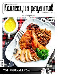 журнал Школа гастронома Коллекция рецептов №8 август 2015 читать онлайн
