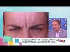 Η Ράνια Κωστάκη εξηγεί πως εξαφάνισε τις βαθιές ρυτίδες με τη μέθοδο SFU...