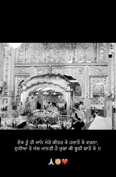 Sikh Quotes, Gurbani Quotes, Holy Quotes, Crazy Quotes, Qoutes, Strong Mind Quotes, Good Thoughts Quotes, Fake Relationship Quotes, Guru Granth Sahib Quotes