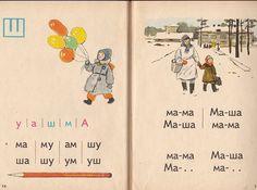 Иллюстрации из букваря