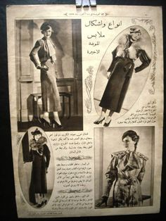 Women Vintage Dresses Cloth Fashion Egyptian Arabic Original Magazine Ads 1933 |