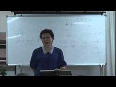 마음세계. 法 - 삶의 규정.( LEC ) - 6 그리스도, 기름부음, 강, 함메시하. - YouTube