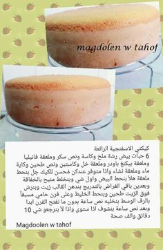 Ph Food Chart, Food Charts, Sponge Cake Recipes, Cookie Recipes, Dessert Recipes, Arabian Food, Arabic Dessert, Cooking Cake, Cake Decorating Tips