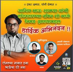 These Neta-Looking Hoardings Of AIB Are All Over Mumbai. Here's Why