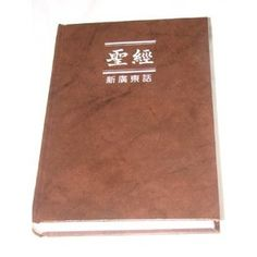 Cantonese Bible (New Cantonese Version)