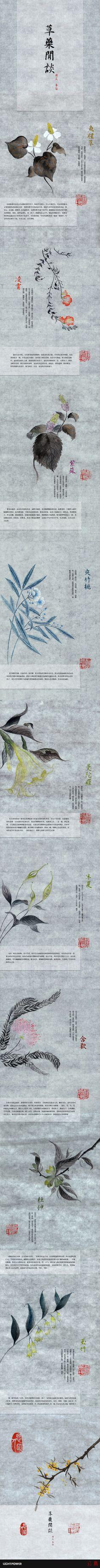 Oriental art. Subtle colours, simple images, natural textures
