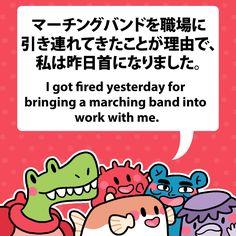 マーチングバンドを職場に引き連れてきたことが理由で、私は昨日首になりました。 #fuguphrases #nihongo