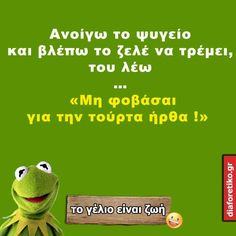 Ο τοίχος είχε τη δική του... υστερία | Σελίδα 64 | AVsite Funny Images, Funny Pictures, Funny Greek, Try Not To Laugh, Greek Quotes, Cheer Up, True Words, Just For Laughs, Excercise