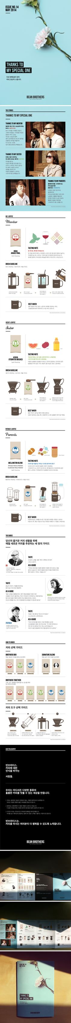 BEAN BROTHERS ISSUE No.14 MAY 2014 / 빈브라더스 5월의 박스 / Coffee Subscription / Editorial Design / Leaflet Design / Thanks To My Special One www.beanbrothers.co.kr