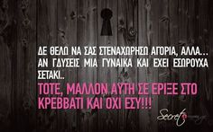 sigouro xaxaxa Funny Cute, Hilarious, Desire Quotes, Funny Greek, Greek Quotes, Cheer Up, Just For Laughs, Talk To Me, Laugh Out Loud