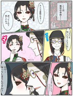 V Cute, Identity Art, Geisha, Baddies, Manga, Anime, Pictures, Ships, Fashion