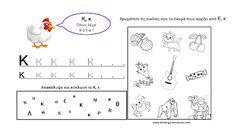 Φύλλα εργασίας για το γράμμα Κ,κ. - Kindergarten Stories Kindergarten, Preschool Learning, Education, Words, Blog, Motor Skills, Tatoo, Kindergartens, Blogging