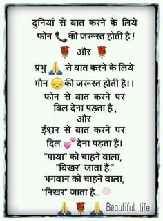 good morning quote in hindi suprabhat good morning wishes quotes in ...